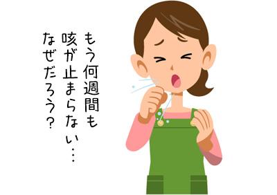 もう何週間も咳が止まらない…なぜだろう?
