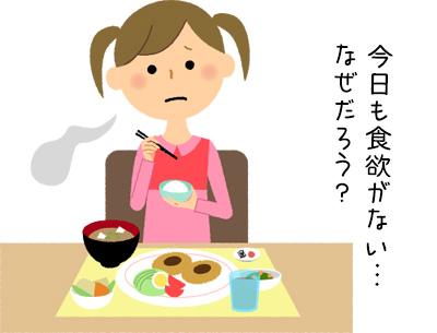 食欲不振を改善したいとお悩みの女性に!知っておきたい原因と対処法