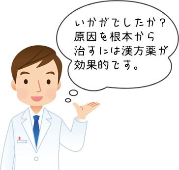 いかがでしたか? 原因を根本から 治すには漢方薬が効果的です。